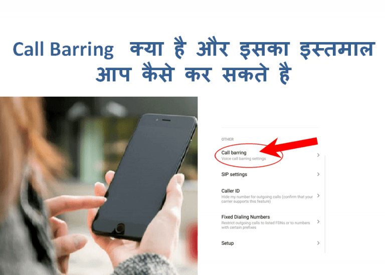 meaning of call barring