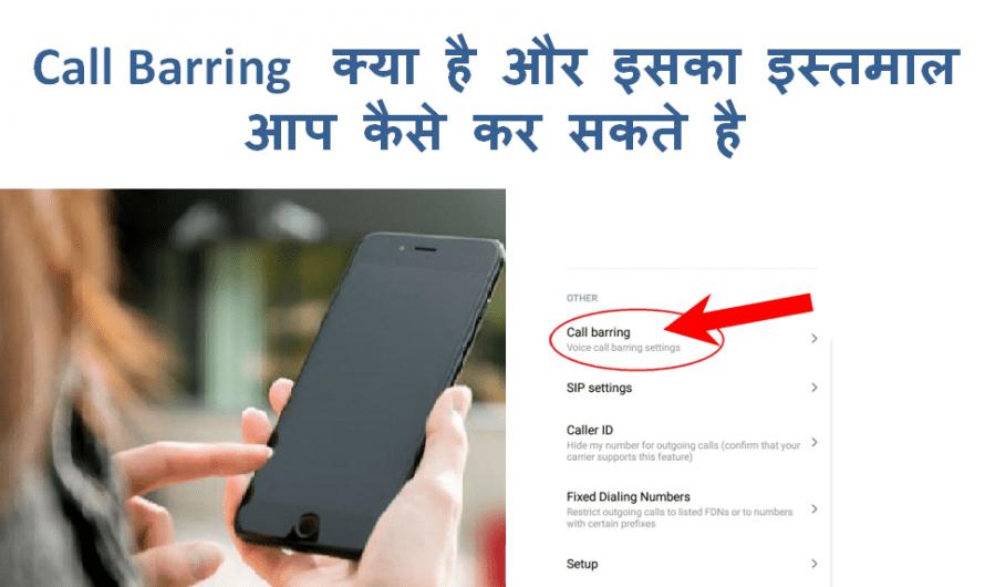 Call Barring क्या है और इसका इस्तेमाल आप कैसे कर सकते है ।