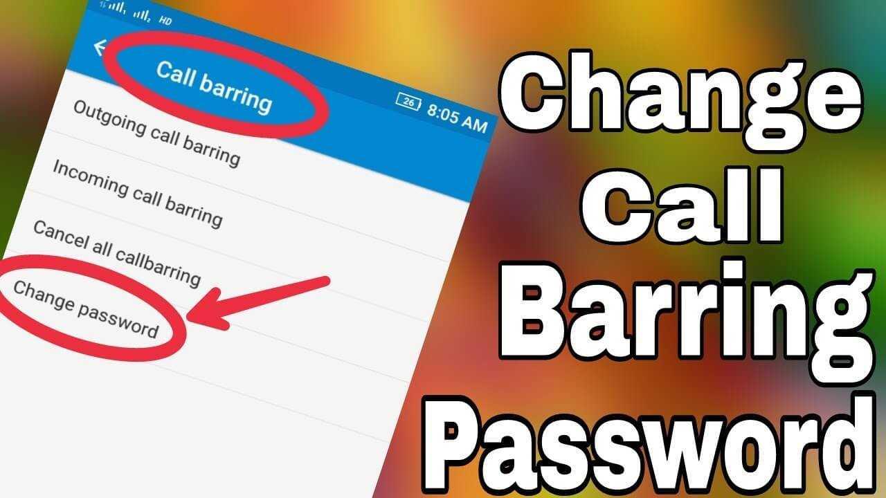 call barring in hindi