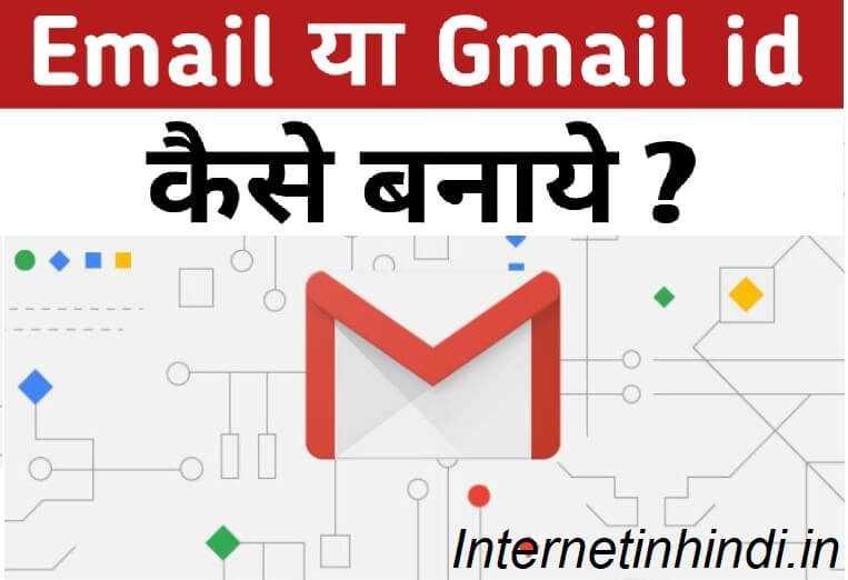 Email id kaise banti hai हिंदी में सीखे । Email id banane ka tarika