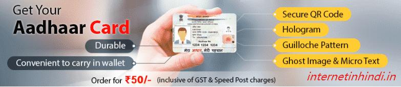 apply for pvc aadhar card