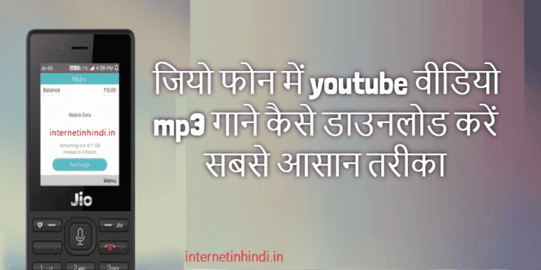 jio phone me video download kaise kare 2020