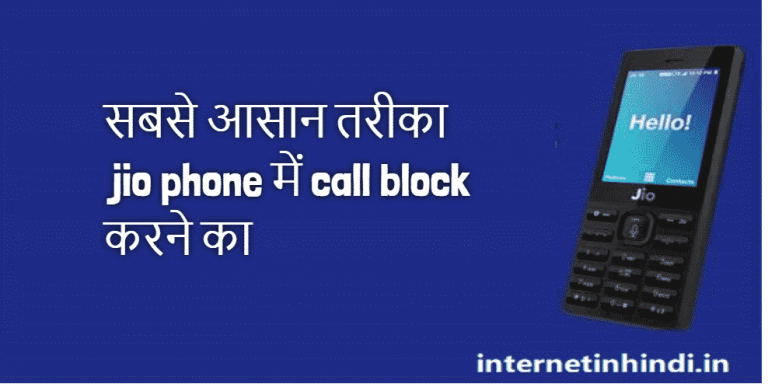 Jio phone me number block kaise kare