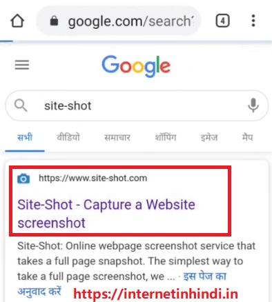 site-shot.com in jio phone