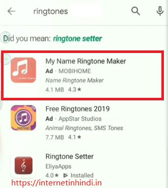 jio phone me apne naam ki ringtone