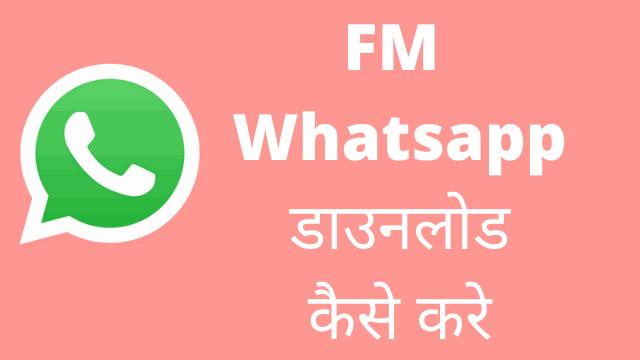 FM whatsapp डाउनलोड कैसे करे