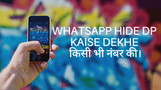 Whatsapp hide dp kaise dekhe