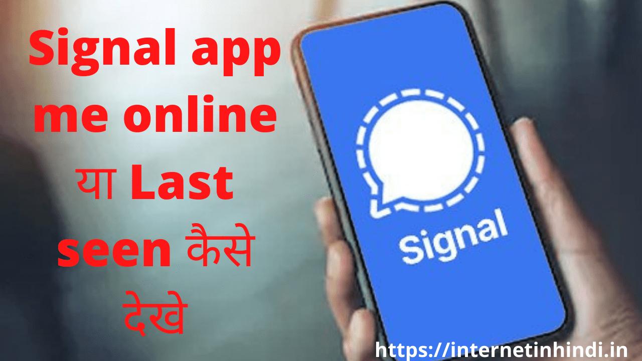 Signal app me online या Last seen कैसे देखे