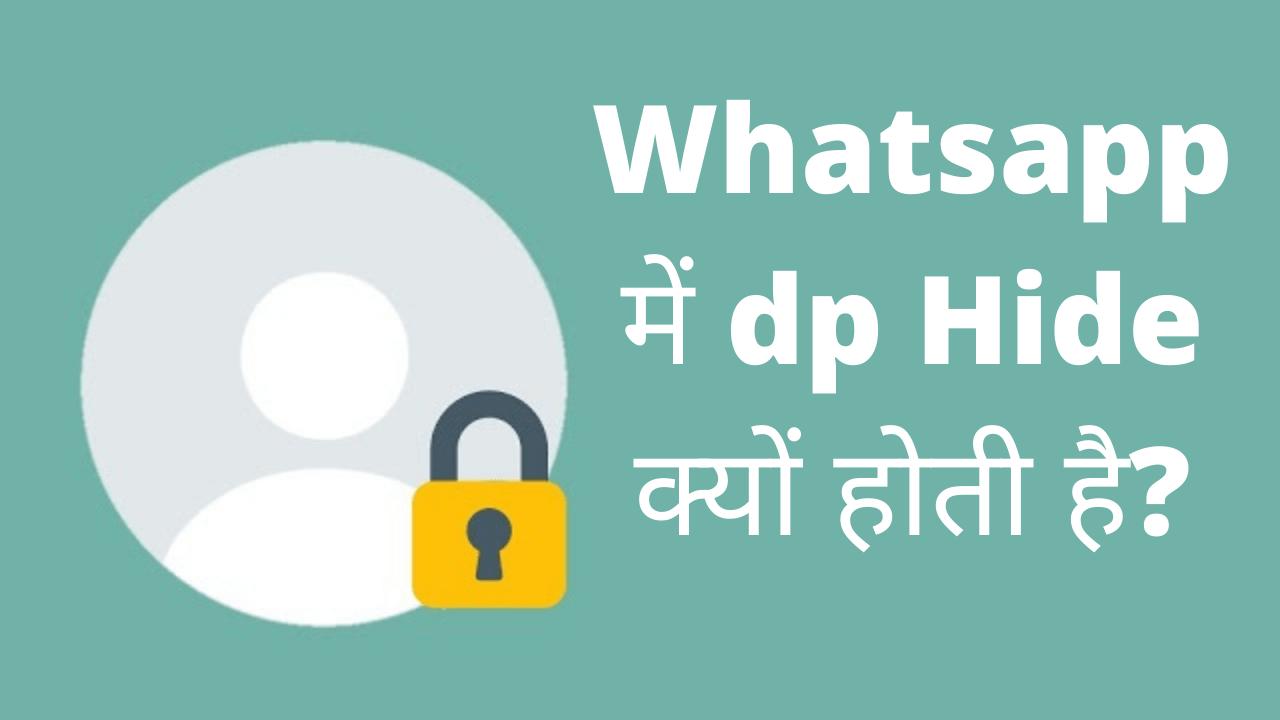 Whatsapp hide dp kaise dekhe