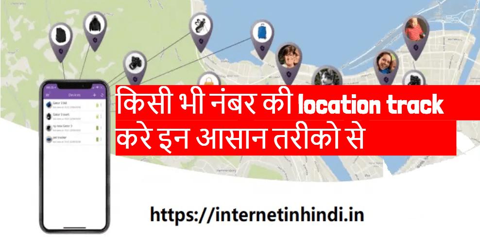 Mobile track kaise kare hindi