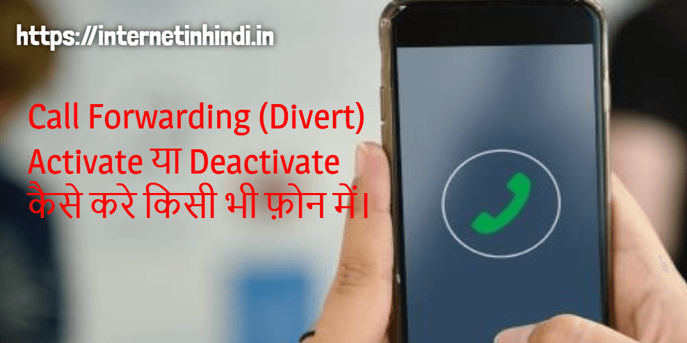 call forwarding kaise hataye