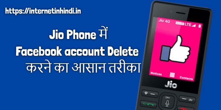 jio phone me facebook account kaise delete kare