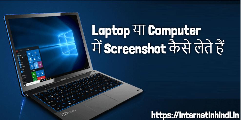 laptop me screenshot kaise lete hain