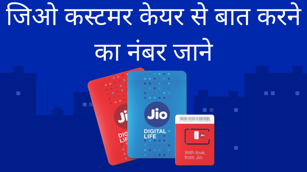 jio customer number kya hai
