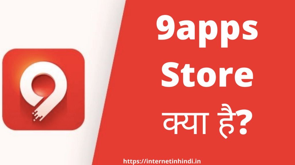9apps download jio phone