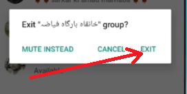 Whatsapp group leave kaise kare