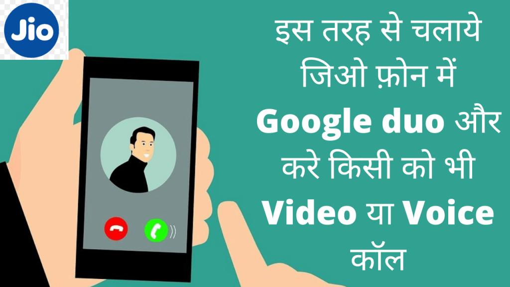 Jio phone me google duo se video calling kaise kare