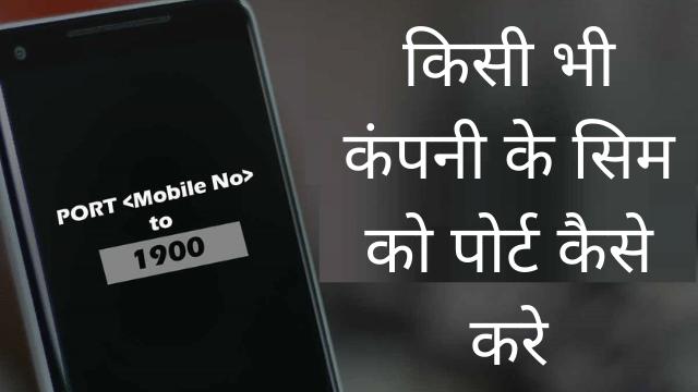 mobile number port kaise kare