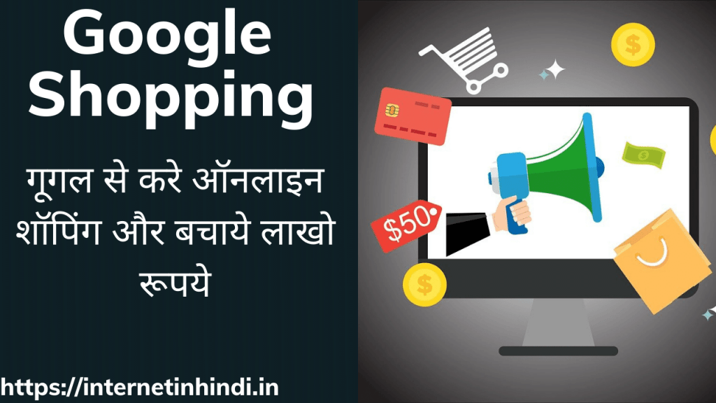 Google se shopping kaise karen