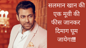 salman khan one movie fees