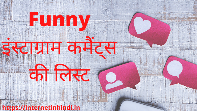 funny comments for friends pic in hindi