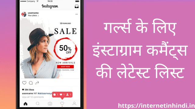funny comments on friends pic on instagram in hindi for girl