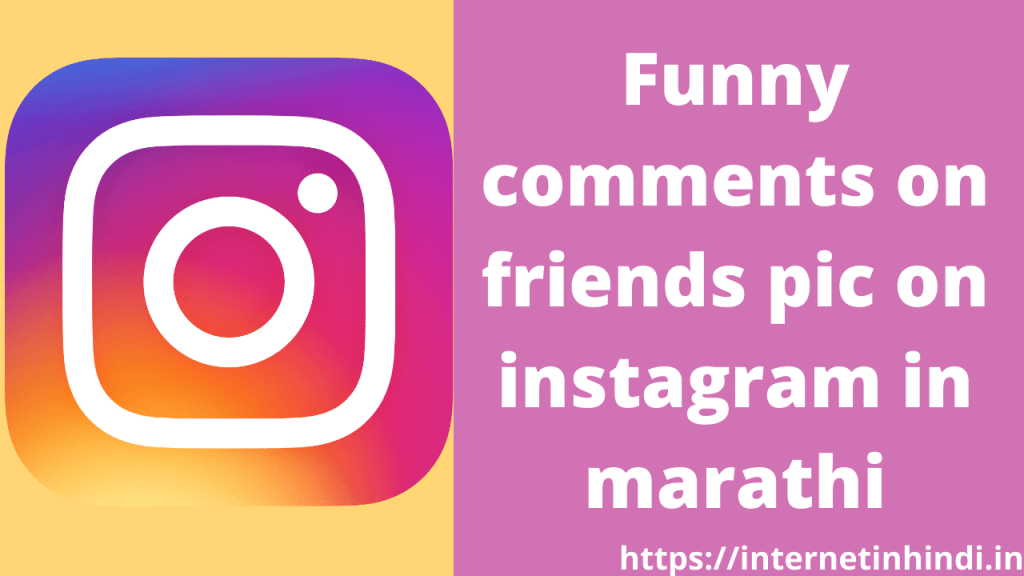 Funny comments on friends pic on instagram in marathi