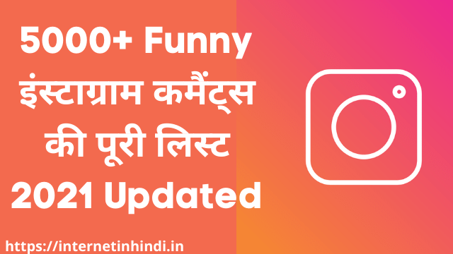 Funny comments on friends pic on Instagram in Hindi