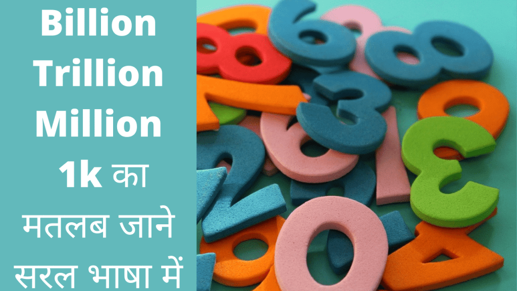 Million means in Hindi
