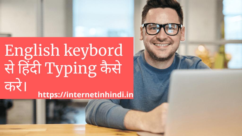 इंग्लिश कीबोर्ड से हिंदी टाइपिंग कैसे करें