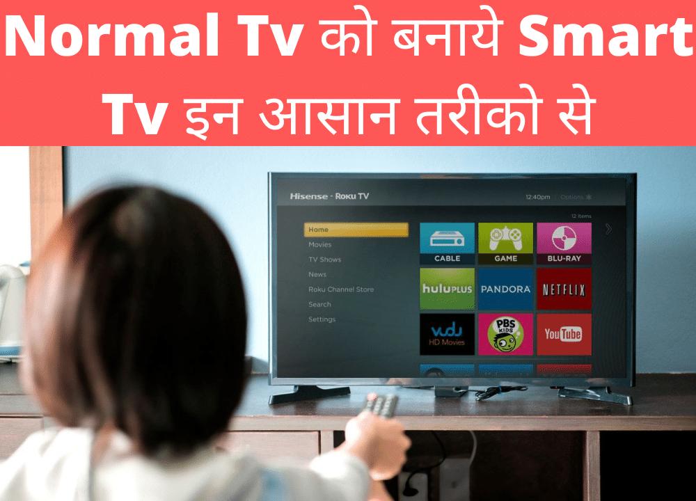 Led TV Ko Smart TV Kaise Banaye
