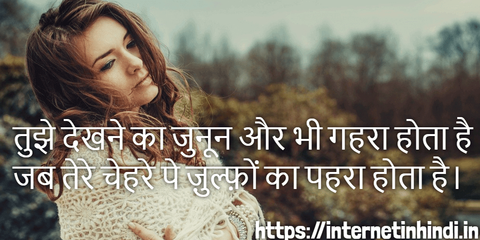 Best comment on girl pic to impress her in Hindi