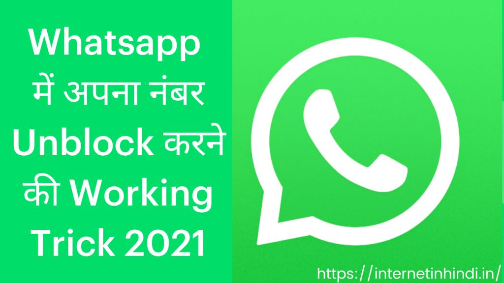 Whatsapp par kisi ne block kar diya to unblock kaise kare