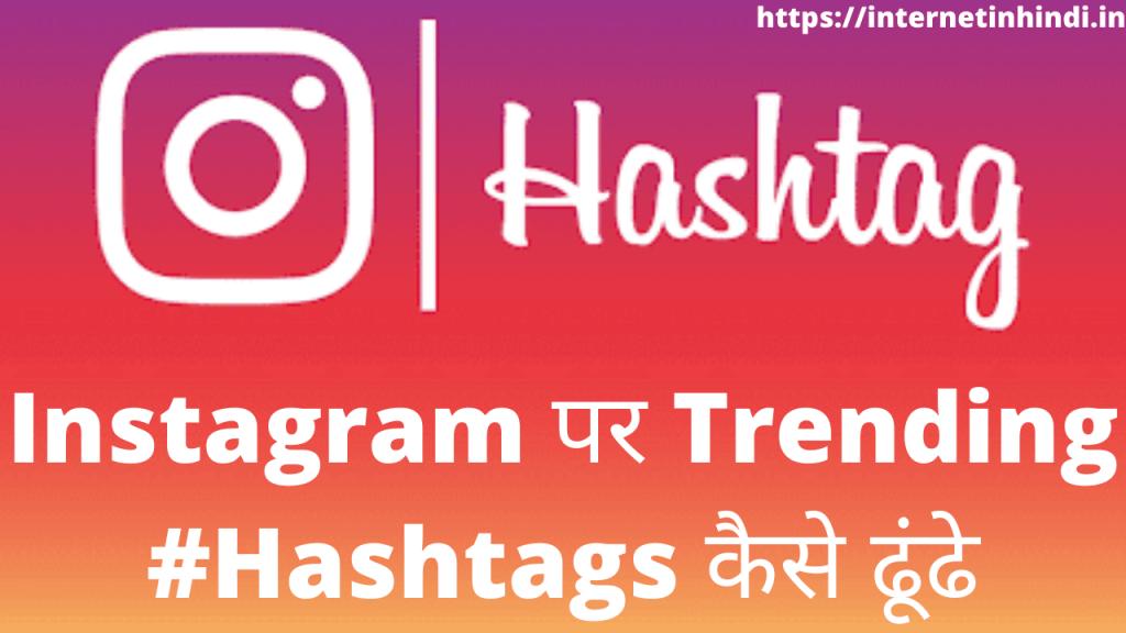 Instagram पर Trending #hashtags कैसे ढूंढे