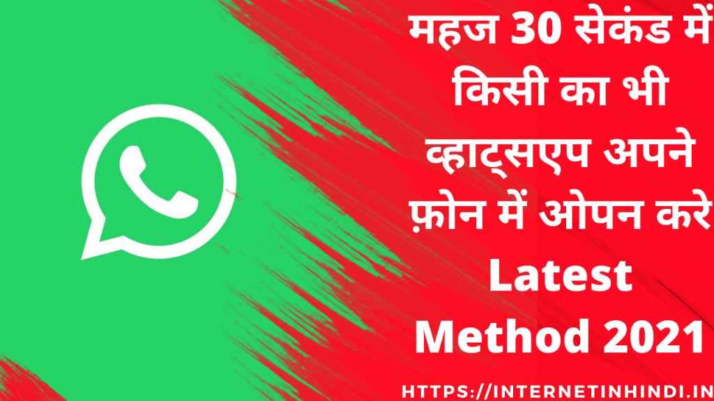 दूसरे का Whatsapp अकाउंट आपके फोन पर कैसे हो जाएगा ओपन