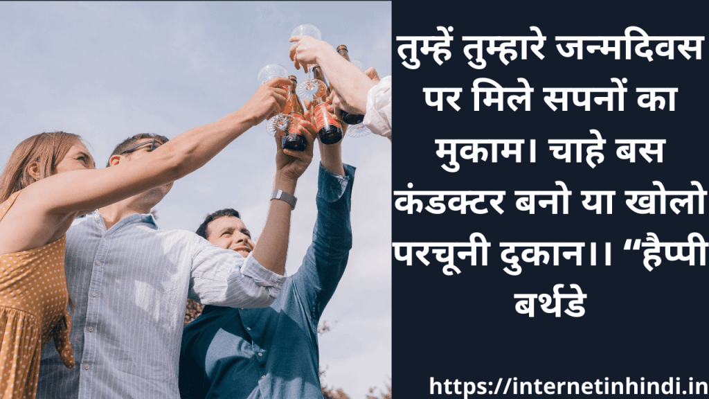 insulting birthday wishes for best friend in hindi